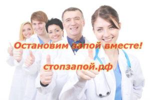 центр лечения алкоголизма в Москве